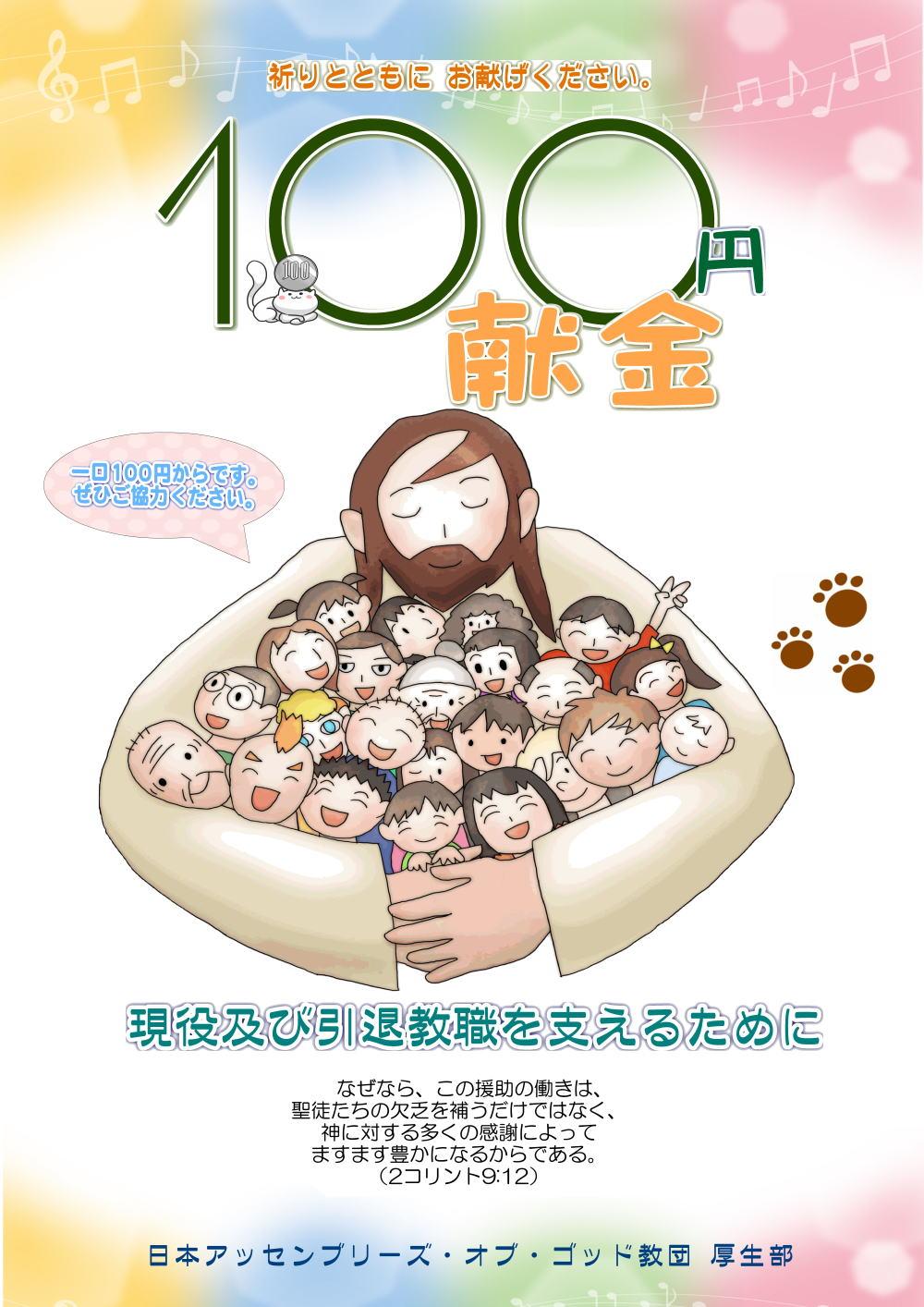 100円献金ポスター