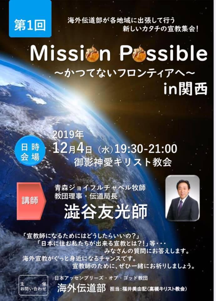 第1回 Mission Possible ~かつてないフロンティアへ~ in関西 2019/12/4