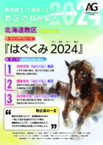 JAG創立75thポスター_北海道
