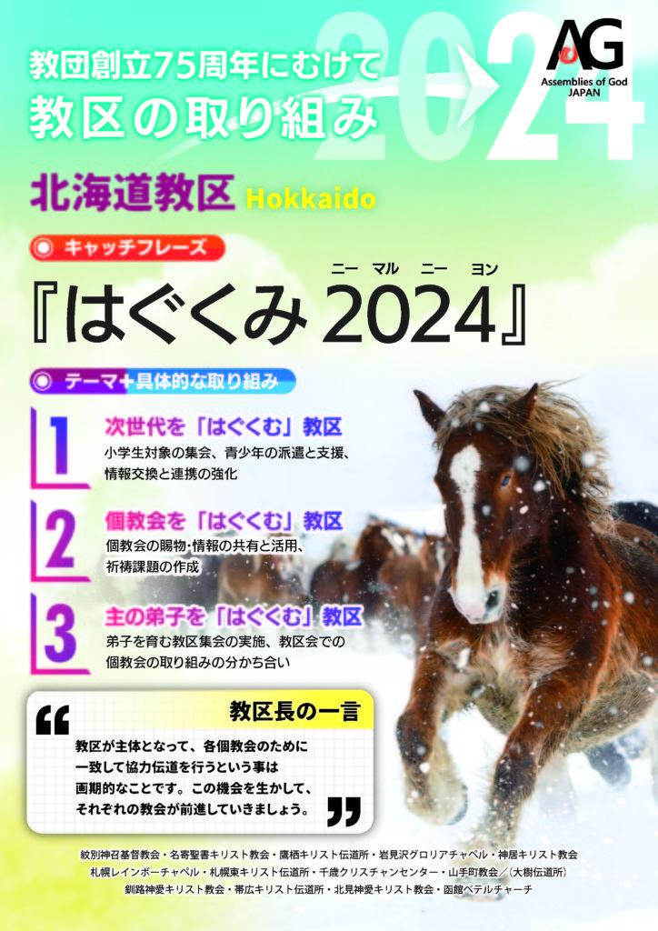 JAG創立75周年ポスター・北海道教区 『はぐくみ2024』