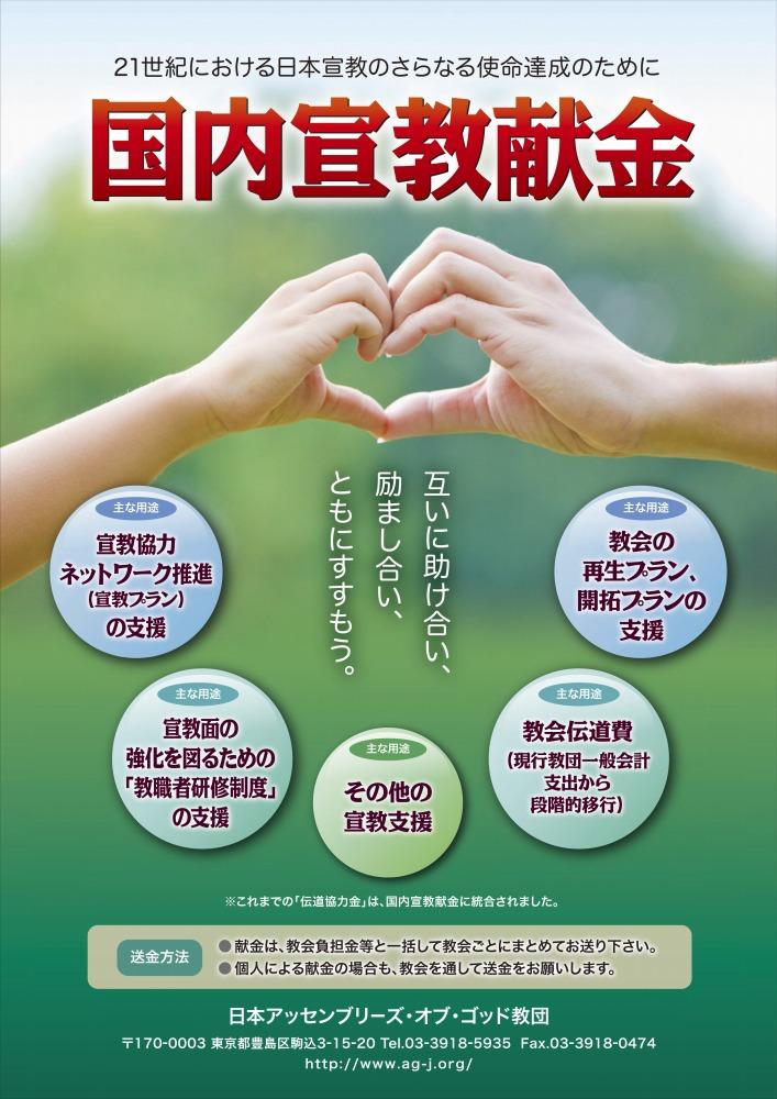 国内宣教献金ポスター