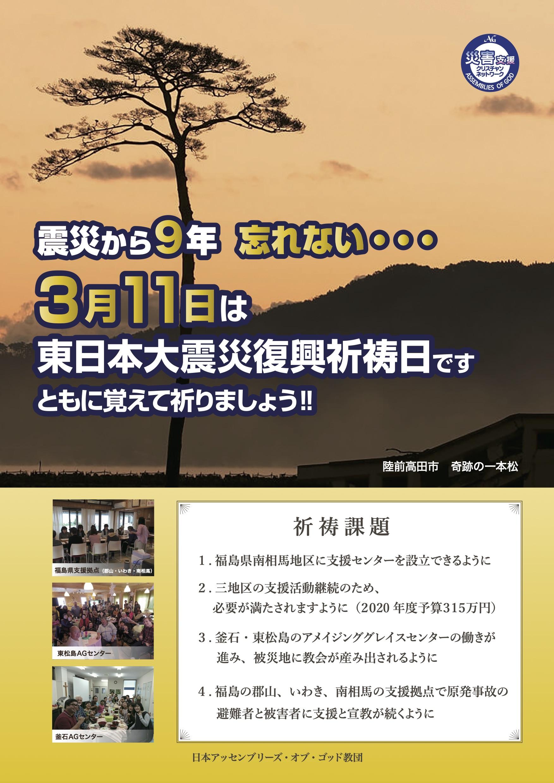 東日本大震災復興祈祷