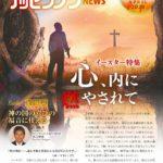 月刊アッセンブリーNews 2020年4月号